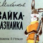 Зайка-зазнайка, С.Михалков, диафильм 1971 год представлены цветные и чёрно-белые диафильмы со сказками тёмные занавески белый экран простыня