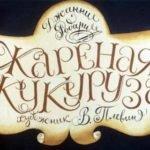 Жареная кукуруза, Джанни Родари, диафильм (1984)