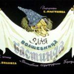 Злая волшебница Бастинда, диафильм (1981)