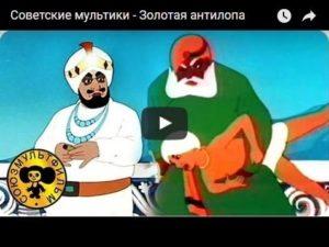 Золотая антилопа, мультфильм 1954 год смотреть детские мультфильмы, мультики для ребят онлайн бесплатно советские ссср в хорошем качестве лучшие, много мультфильмов для детей и родителей, малышей и взрослых, анимация мультипликация детство ребёнок сейчас, красивые картинки кадры, рисованные и кукольные отечественного русского российского производства
