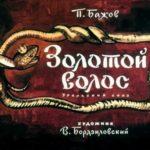 Золотой волос, Бажов П.П., диафильм 1973 год