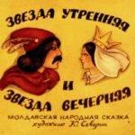 Звезда утренняя и звезда вечерняя, диафильм (1984)