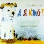 А я кто Н.Абрамцева, диафильм 1989 год русские народные сказки в диафильмах учат добру дети должны читать книги с детства