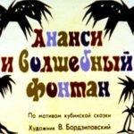 Ананси и волшебный фонтан, диафильм (1978)