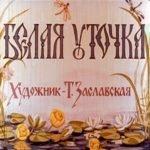 Белая уточка, диафильм (1990)