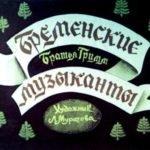 Бременские музыканты, братья Гримм, диафильм 1969 год