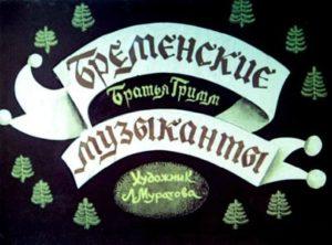 Бременские музыканты, братья Гримм, диафильм 1969 год когда мы были маленькими смотрели диафильмы в тёмной комнате на белом экране их показывал фильмоскоп с заряженной плёнкой