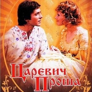 Царевич Проша, фильм-сказка 1974 год