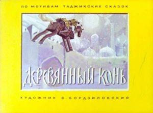 Деревянный конь, диафильм 1974 год прочтение диафильма малышам это хорошее полезное семейное времяпровождение которое дарит радость детям