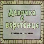 Девочка с веретёнце, диафильм 1974, читать тексты русских народных сказок ребята найдут на этой странице