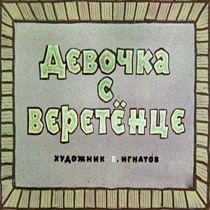 Девочка с веретёнце, диафильм 1974, читать