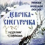 Девочка-снегурочка, диафильм 1985 год короткий текст в титрах можно читать малышам после смены кадра с рисунком сюжета