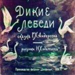 Дикие лебеди, Г.Х.Андерсен, диафильм 1956, читать представлены цветные и чёрно-белые диафильмы со сказками тёмные занавески белый экран простыня