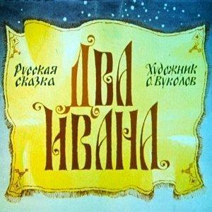 Два Ивана, диафильм 1984, смотреть вся коллекция плёнок студии Диафильм производства СССР на русском языке в оцифрованном виде плеер для онлайн просмотра без регистрации