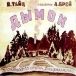 Дымок, Я.Тайц, диафильм 1960, смотреть