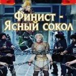 Финист — Ясный сокол, фильм-сказка 1975 год для детей и родителей смотреть старое доброе кино СССР видео фильм бесплатно в хорошем качестве