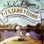 Гадкий утёнок, Г.Х.Андерсен, диафильм 1988 год