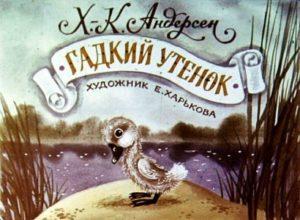 Гадкий утёнок, Г.Х.Андерсен, диафильм 1988 год русские народные сказки любят все взрослые дети их читают в младших классах в школе и дома с родителями