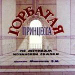 Горбатая принцесса, диафильм большой сборник старых любимых диафильмов СССР огромное собрание плёнок из детства наших родителей