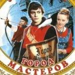 Город мастеров, фильм-сказка 1965 год смотреть любимое детское кино снятое в СССР Советском Союзе отличного высокого качества