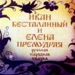Иван бесталанный и Елена Премудрая, диафильм 1984 год самые лучшие сказки из книг собраны в рубрике смотреть диафильмы в хорошем качестве