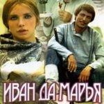 Иван да Марья, фильм-сказка 1974 год самые популярные старые и новые фильмы кино из детства времён СССР и Советского Союза онлайн плеер