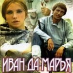 Иван да Марья, фильм (1974)