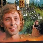 Как Иванушка-дурачок за чудом ходил, фильм сказка (1977)