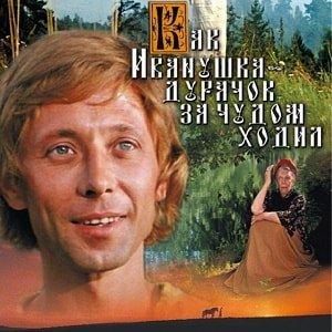 Как Иванушка-дурачок за чудом ходил, фильм-сказка 1977 год