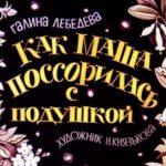 Как Маша поссорилась с подушкой, диафильм 1983 год