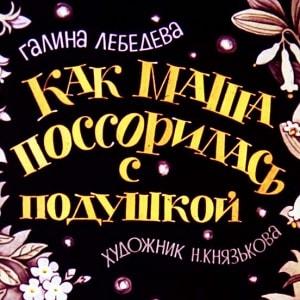 Как Маша поссорилась с подушкой, диафильм 1983 год с художественными изображениями для интересного онлайн просмотра и чтения