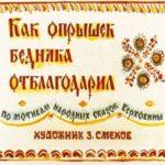 Как опрышек бедняка отблагодарил, диафильм 1970, читать старые современные русские народные сказки про быт традиции уклад жизни историю Руси читаем с детьми бесплатно без регистрации на сайте