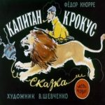 Капитан Крокус, Ф.Кнорре, диафильм (1970)