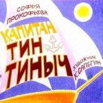 Капитан Тин Тиныч, С.Л.Прокофьева, диафильм (1984)