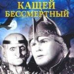 Кащей Бессмертный, фильм-сказка 1944 год