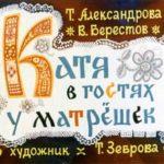 Катя в гостях у матрёшек, диафильм (1977)