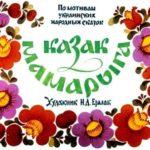 Казак Мамарыга, диафильм 1979 смотреть тексты русских народных сказок ребята найдут на этой странице
