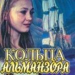 Кольца Альманзора, фильм сказка (1977)
