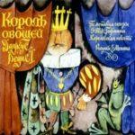 Король овощей, Э.Т.А.Гофман, диафильм 1976 год сказки в кадрах крутили с титрами которые читали мама папа вслух как книжку с красивыми красочными иллюстрациями бесплатно