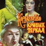 Королевство кривых зеркал, фильм-сказка 1963 год для детей и родителей смотреть старое доброе кино СССР видео фильм бесплатно в хорошем качестве