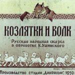 Козлятки и волк, диафильм 1959 год диафильмы СССР пригодятся учителям в школе на уроках младших классов