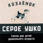Козлёнок Серое Ушко, диафильм (1949)