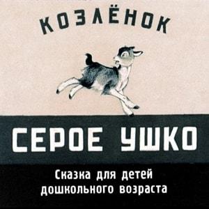 Козлёнок Серое Ушко, диафильм 1949 год