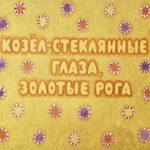 Козёл стеклянные глаза, золотые рога, диафильм (1966)