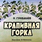 Крапивная горка, диафильм (1982)