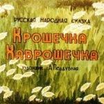 Крошечка Хаврошечка, диафильм 1990, сказка
