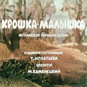 Крошка-Малышка, диафильм 1981, смотреть сказки про домашних животных которые живут у нас дома и во дворе собаки кошки лошади свиньи козы бараны гуси курицы индюки кролики цыплята