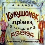 Кукушонок, принц с нашего двора, диафильм 1987 год смотрим красивые картинки нарисованые известными русскими художниками для диафильмов