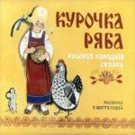 Курочка Ряба, диафильм (1981)