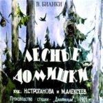 Лесные домишки, В.Бианки, диафильм 1961 год с художественными изображениями для интересного онлайн просмотра и чтения